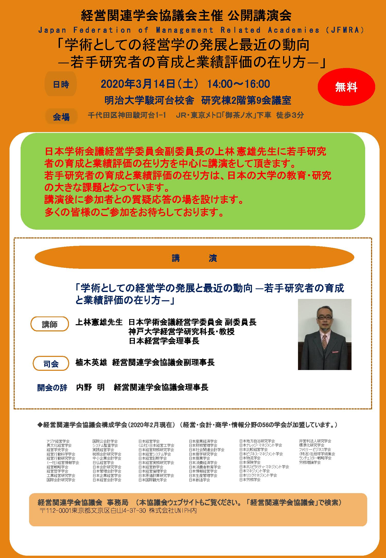 2020年3月14日(土)公開講演会