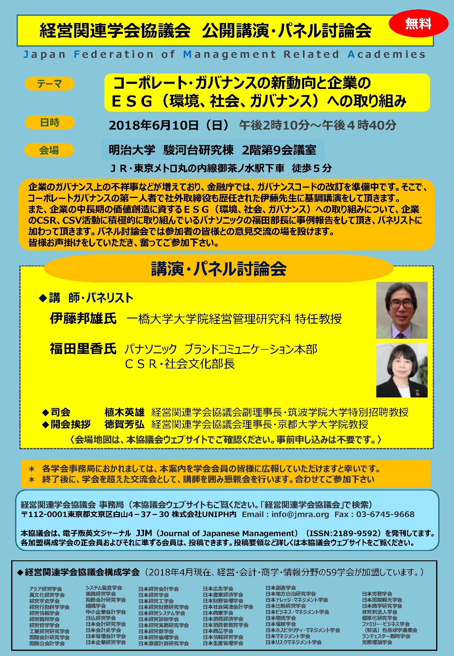 2018年6月10日公開講演・パネル討論会