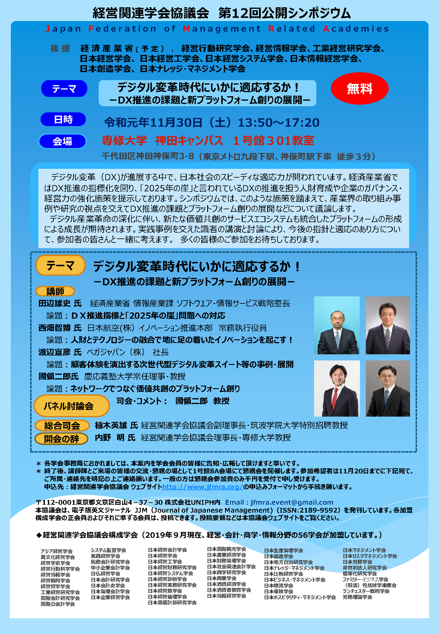 2019年11月30日(土)第12回公開シンポジウム