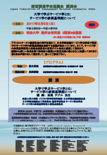 2017年3月5日(日)講演会
