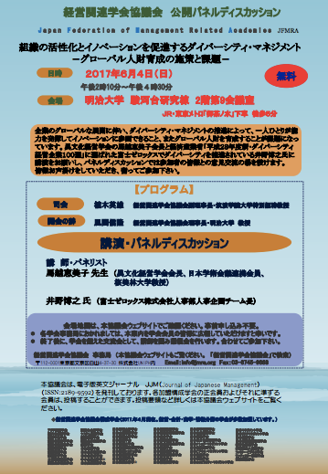 2017年6月4日(日)講演会